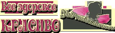 Логотип сайта Все здоровое - красиво